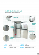 自动感应门不锈钢风淋室可以合乎预订规定